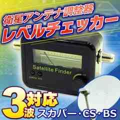 3波対応!スカパー CS BS 衛星アンテナ調整器