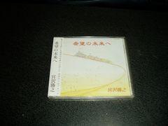 CD「宮沢勝之/希望の未来へ」新品未開封