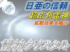 2個†日亜超広角雷神クリスタルLED T10ウエッジ パレット ワゴンR ラパン MRワゴン
