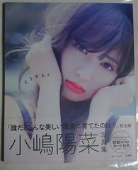 ◆AKB48◆小嶋陽菜 写真集『どうする?』