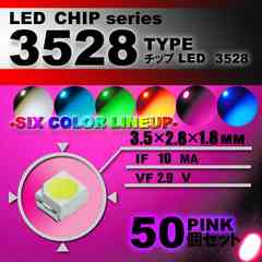3528 SMD LED チップ ピンク 50個セット 打ち替え