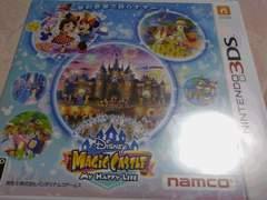 3DS ディズニー マジックキャッスル