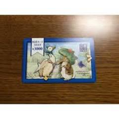 図書カードNEXT 3000円分 三千円分 金券