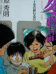 【送料無料】冬物語 全7巻完結セット《予備校コミック》