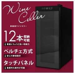 ワインセラー12本収納可能  騒音や振動が少ないペルチェ方式