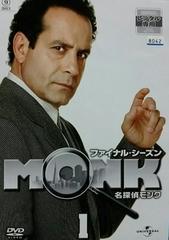 中古DVD 名探偵モンク ファイナルシーズン 全8巻セット 16話収録