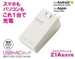 エレコム正規品〇2ポート2Aでスマホ2台同時充電出来るUSB充電器 ACタップ付