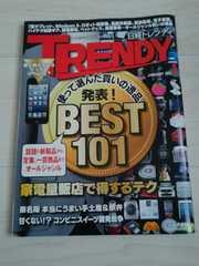 雑誌TRENDY