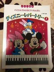ピアノ連弾/ディズニーレパートリー1