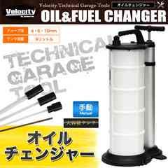 ★オイルチェンジャー 手動 9L 大容量タンク オイル交換[Tool-04