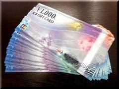 JCBギフトカード 27枚 即日対応 各種支払いOK