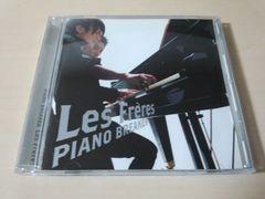 レ・フレールCD「ピアノ・ブレイカー PIANO BREAKER」Les Freres