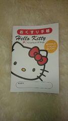 おくすり手帳  キティ