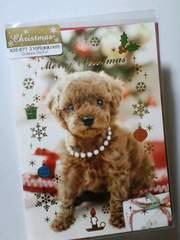 ★トイプードル?★クリスマスカード★未開封