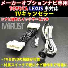 テレビキット ナビコントロール トヨタ メーカーオプションナビ用 マークXジオ 10・15対応 エムトラ