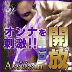 【送料無料】アサシン◆5倍のフェロモン配合メンズフェロモン香水/逆ナンパ/合コン