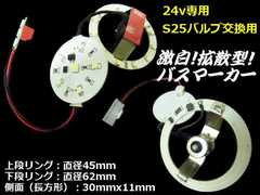 24vトラック-バス用/S25・BA15s/バスマーカー用/白色リング型LED