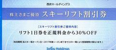 即決★苗場,かぐら,万座,六日町スキー場リフト3割引券★出品10枚