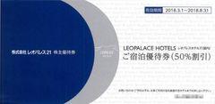 レオパレス株主優待券 有効期限2018.03.01〜2018.08.31