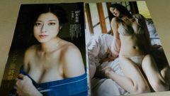 ★杉本有美★グラビア雑誌切抜き・8P。同梱可。