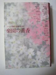 楽園の薫香 (フーコー「短編小説」傑作選)