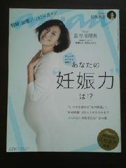 雑誌:an・an 2012年10月10日号  長谷川理恵・松坂桃李