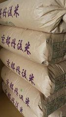 【送料無料!!】新米 平成29年産 京都 丹後 コシヒカリ 玄米10kg