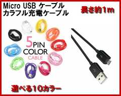 Micro USB 5 pin スマートフォン 1m カラフル充電 USBケーブル