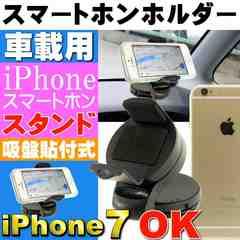 スマートフォン車載ホルダーiPhoneスマホ携帯電話の置台as1095