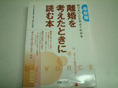 離婚を考えたときに読む本 弁護士 松江仁美 (送164)