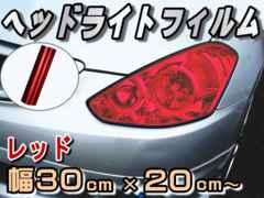 ヘッドライトフィルム(A4)赤●30×20cmレッド/レンズ/スモーク/テール/ウインカー