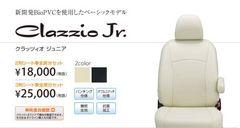 Clazzio.Jr シートカバー プリウス ZVW30 S ツーリングG's