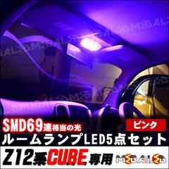 超LED】Z12系キューブ CUBE LEDルームランプ5点セット/ピンク