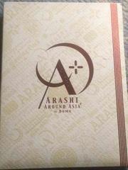 激安!激レア!☆嵐/AROUND ASIAinDOME☆初回限定盤/DVD2枚組☆