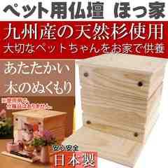ペット用 仏壇 ほっ家 引き出し無し 日本製 天然木使用 Fa5135