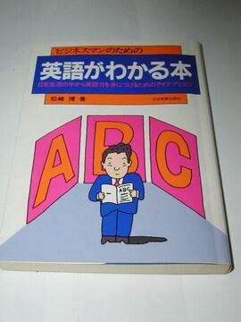ビジネスマンのための 英語がわかる本