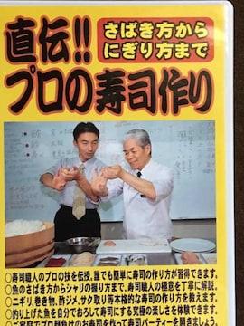 料理 DVD 寿司 「直伝!プロの寿司作り 」2枚組DVD