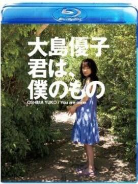 ■ブルーレイ『大島優子 君は、僕のもの』巨乳 AKB