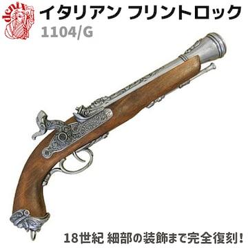 DENIX デニックス 1104/G イタリアン フリントロック レプリカ 銃 モデルガン