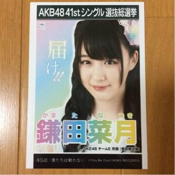 SKE48 鎌田菜月 僕たちは戦わない 生写真 AKB48