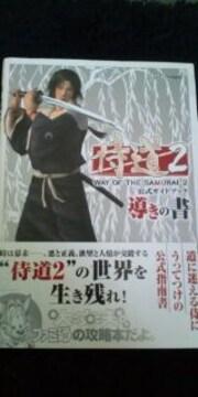 侍道2 公式ガイドブック導きの書☆即決ですよ♪