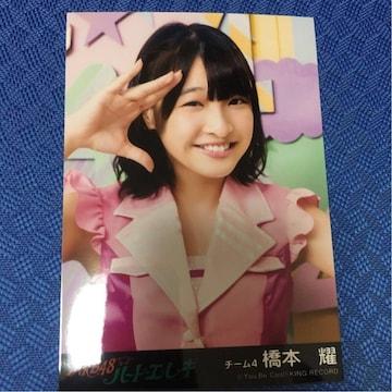 AKB48 橋本耀 ハートエレキ 生写真
