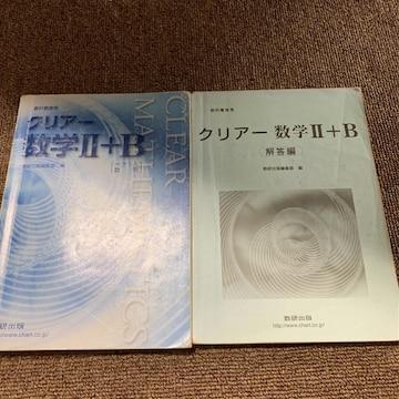 クリアー数学�U+B (数研出版)
