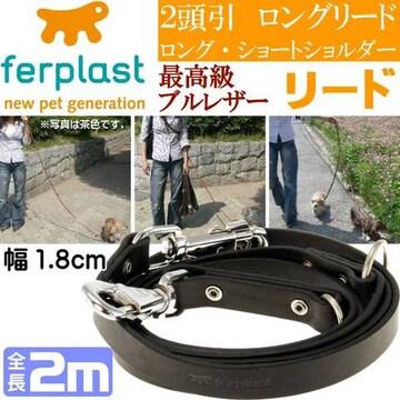 ferplast高級レザー2頭引きダブルリード2m黒色GA18/200 Fa175