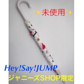 Hey!Say!JUMP★ジャニーズショップ限定ジャンプ傘