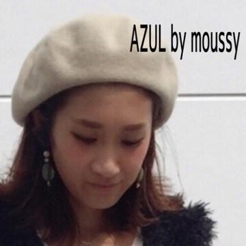 美品 AZUL by moussy アズールバイマウジー ウール ベレー帽 ベージュ