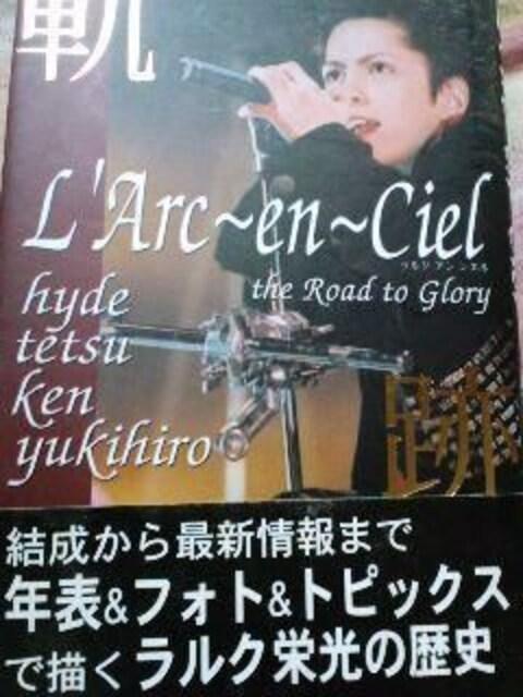 【L'Arc〜en〜Ciel】軌跡・ラルクアンシエル・hyde  < タレントグッズの