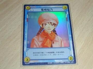 テニスの王子様トレカ プライベートスマイル〜竜崎桜乃