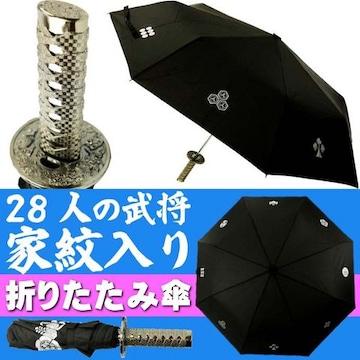 侍 サムライ刀風 折りたたみ傘 28人の戦国武将 家紋入り Yu001