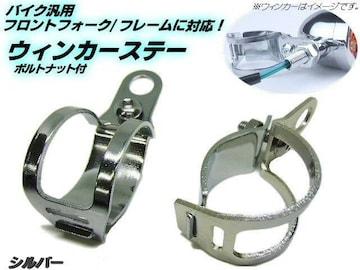 バイク用/ウィンカーステー/φ30〜36mm/シルバーメッキ/フォーク